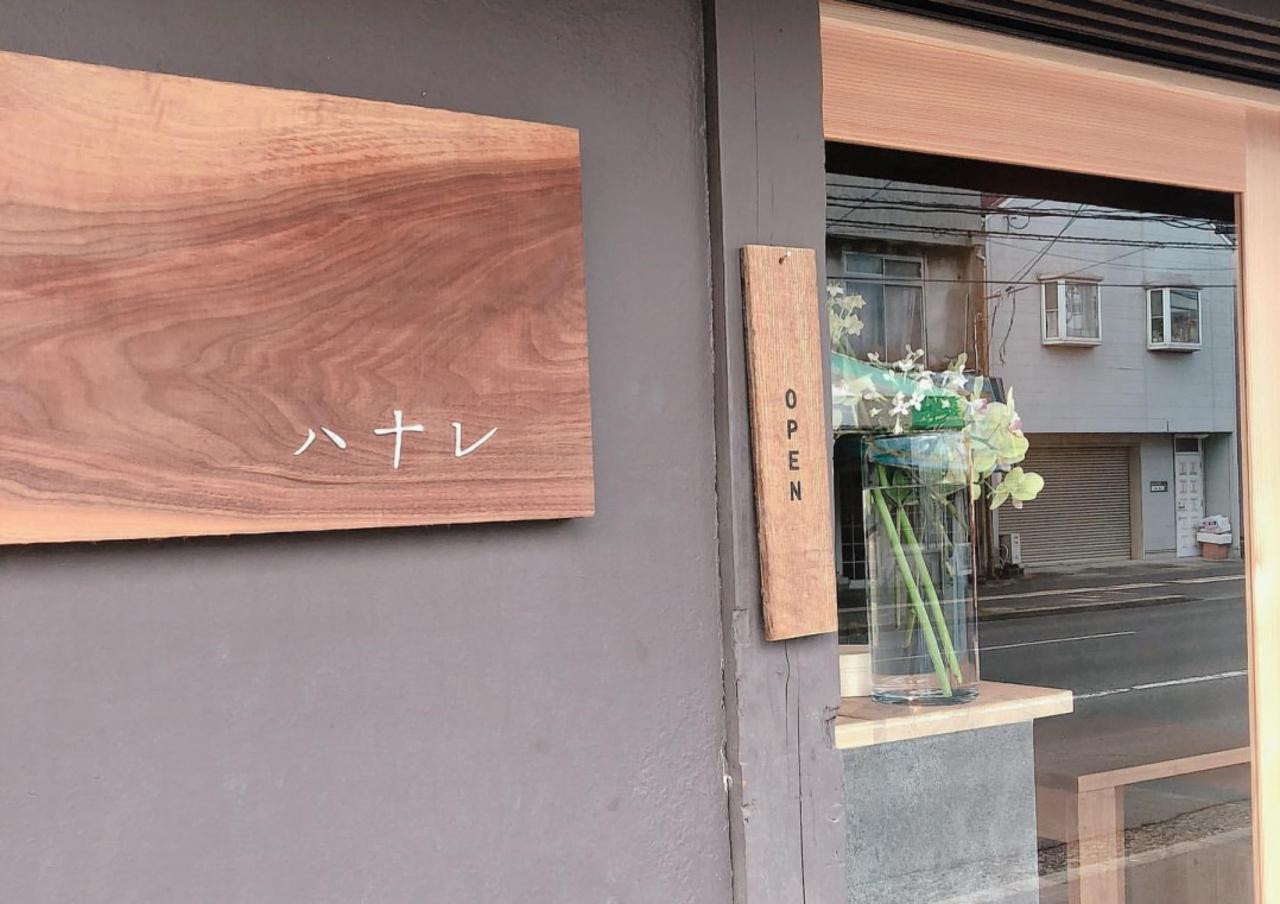 日々のごはん...岡山市北区清輝本町に自然派食堂『ハナレ』オープン