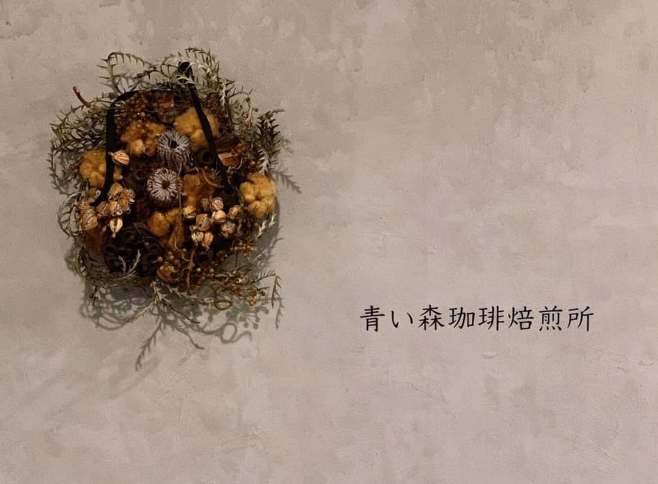 祝!10/1GrandOpen『青い森珈琲焙煎所』(青森県青森市)