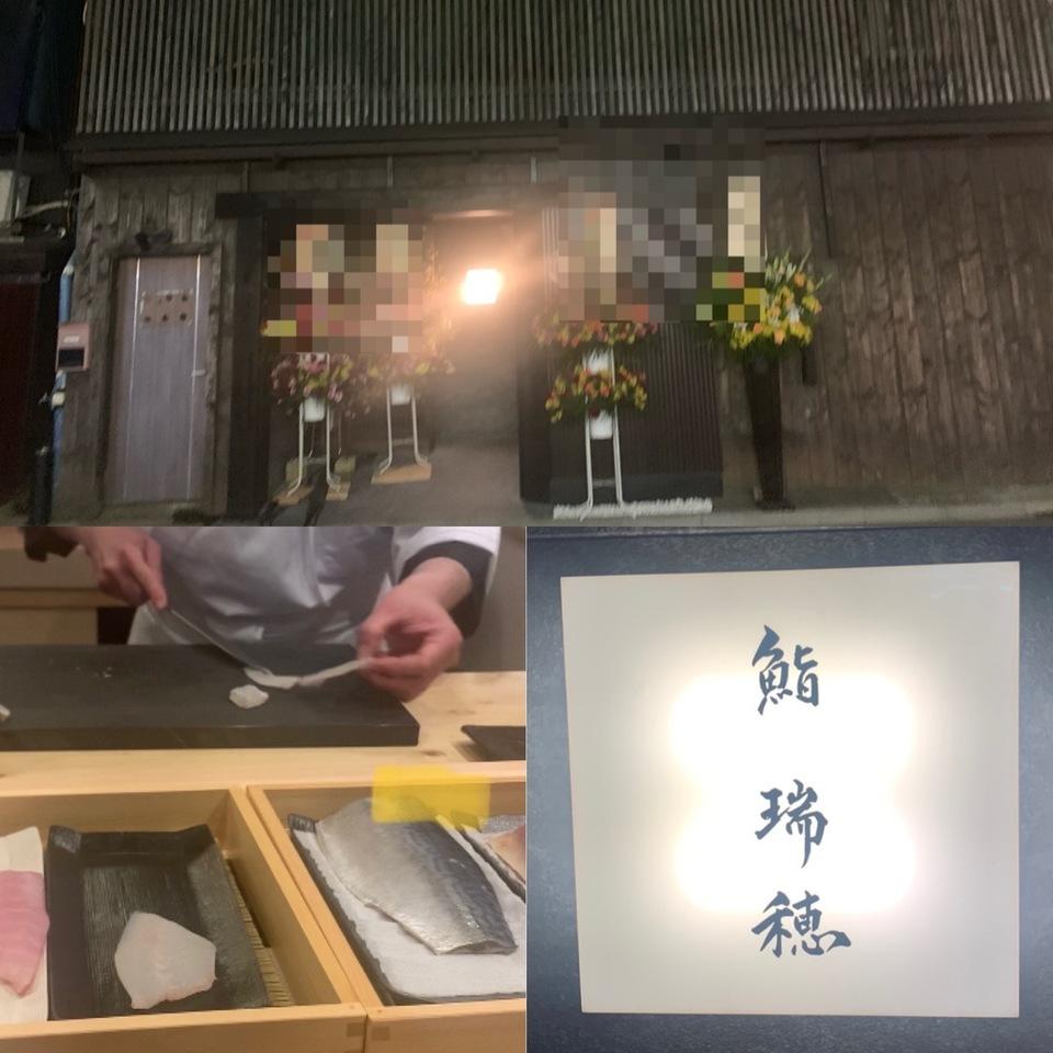 【八戸市岩泉町】「鮨 瑞穂(すし みずほ)」 21.4.9オープンしました!