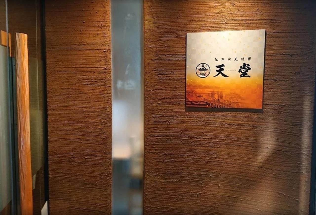 江戸前料理のお店...東京都荒川区町屋2丁目に「江戸前天麩羅 天堂」2/25オープン