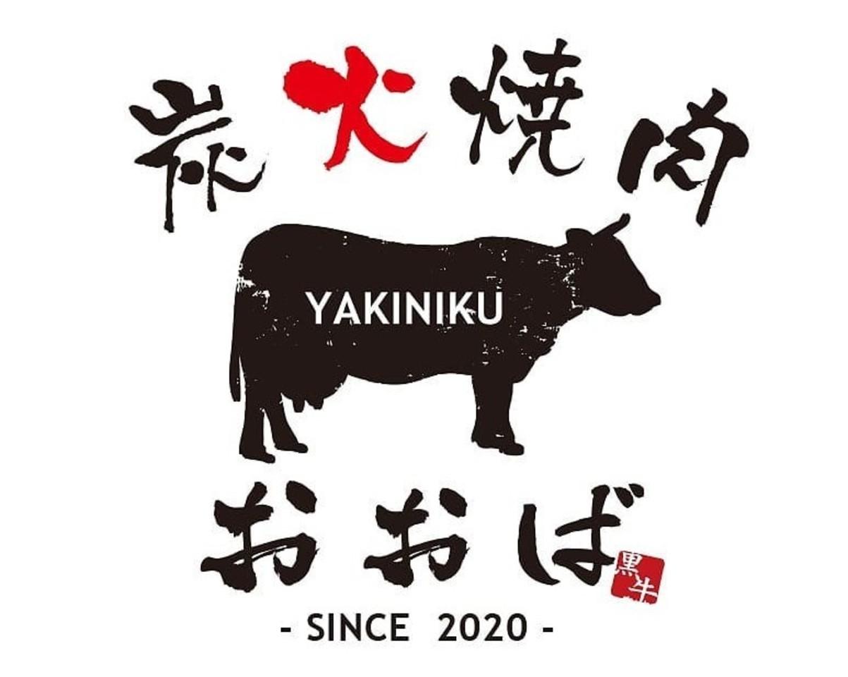 茨城県古河市駒羽根に「炭火焼肉おおば」が2/27グランドオープンのようです。