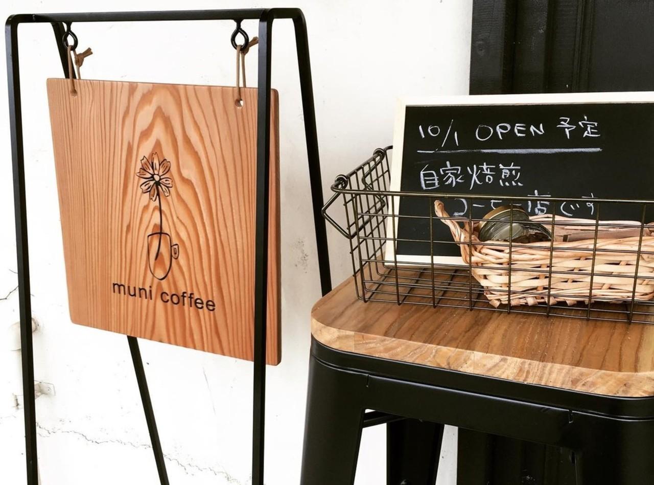 祝!10/1open『ムニコーヒー』自家焙煎珈琲(千葉県白井市)