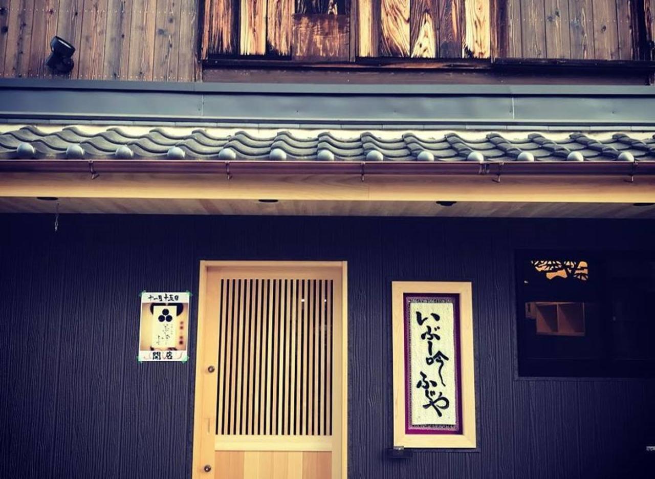 橿原市北八木町に古民家を改装した炭火焼割烹「いぶし吟 ふじや」が昨日オープンされたようです。