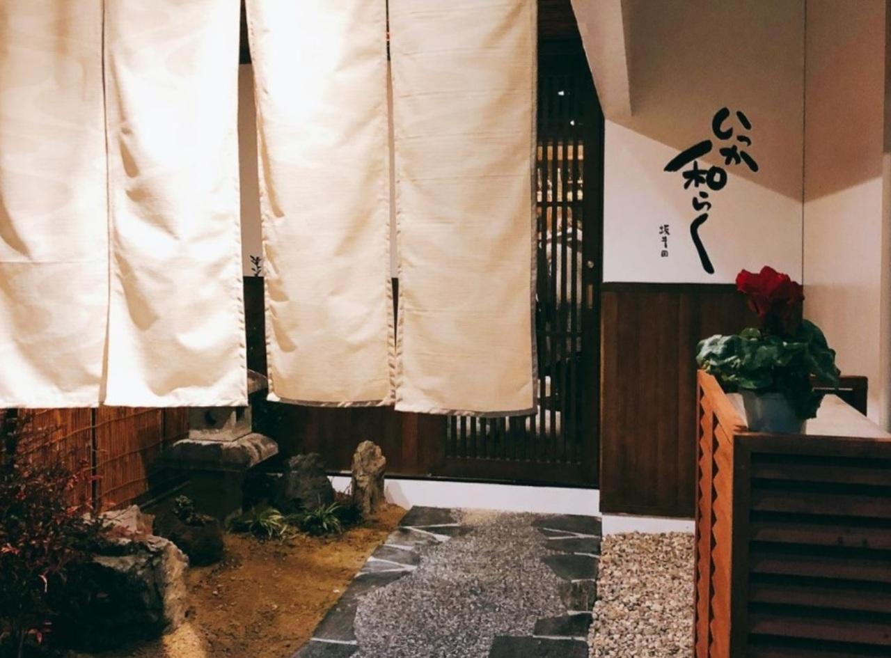 岐阜県岐阜市西玉宮町2丁目に居酒屋「いっか和らく」が12/18オープンされたようです。
