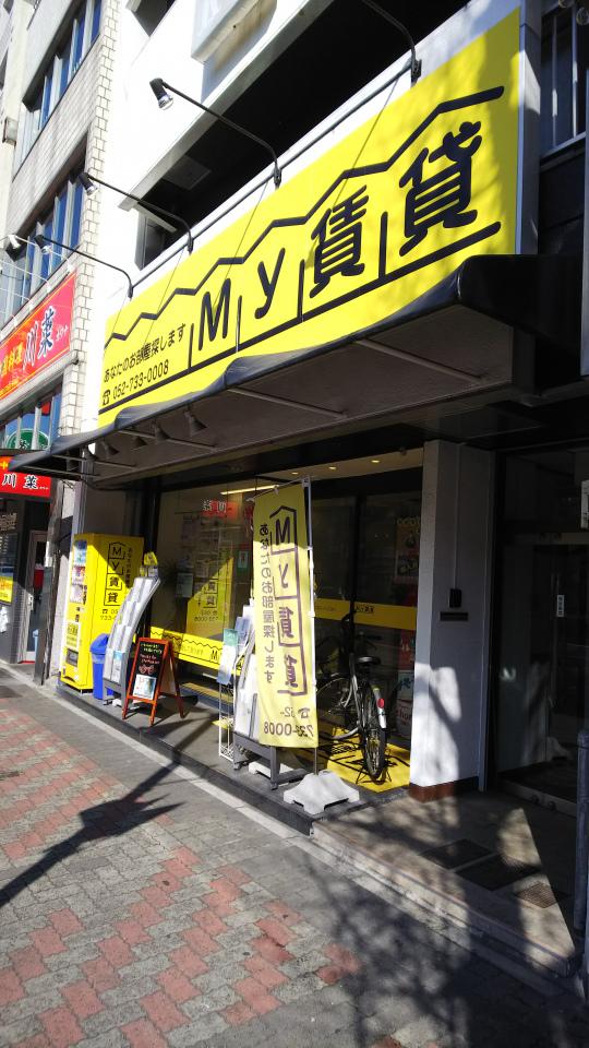 23101エイシン株式会社 My賃貸 今池本店