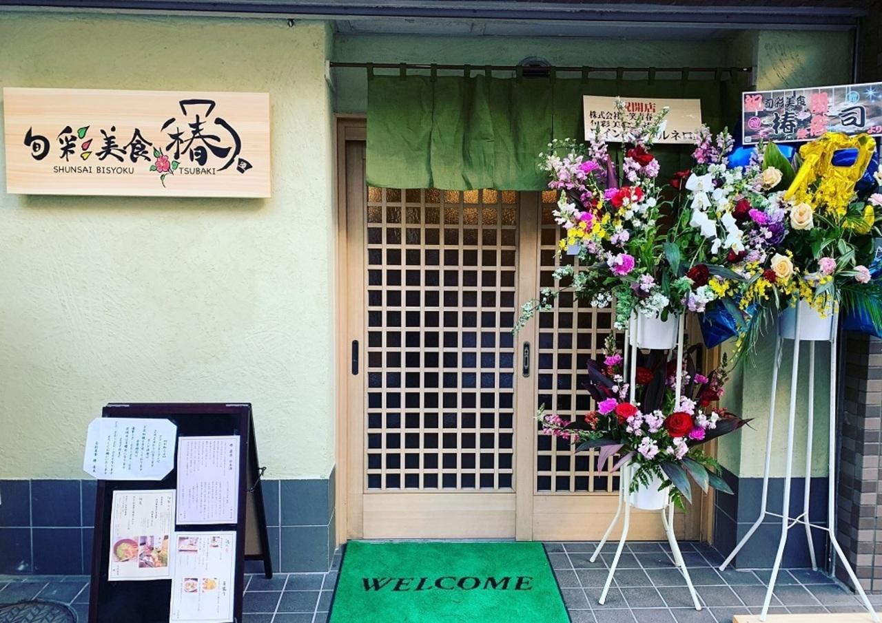 東京都江東区亀戸6丁目に居酒屋「食彩美食 椿」が昨日グランドオープンされたようです。