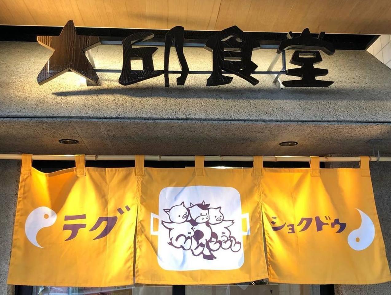 福岡県北九州市小倉南区下曽根3丁目に「大邱食堂 下曽根店」が本日オープンのようです。