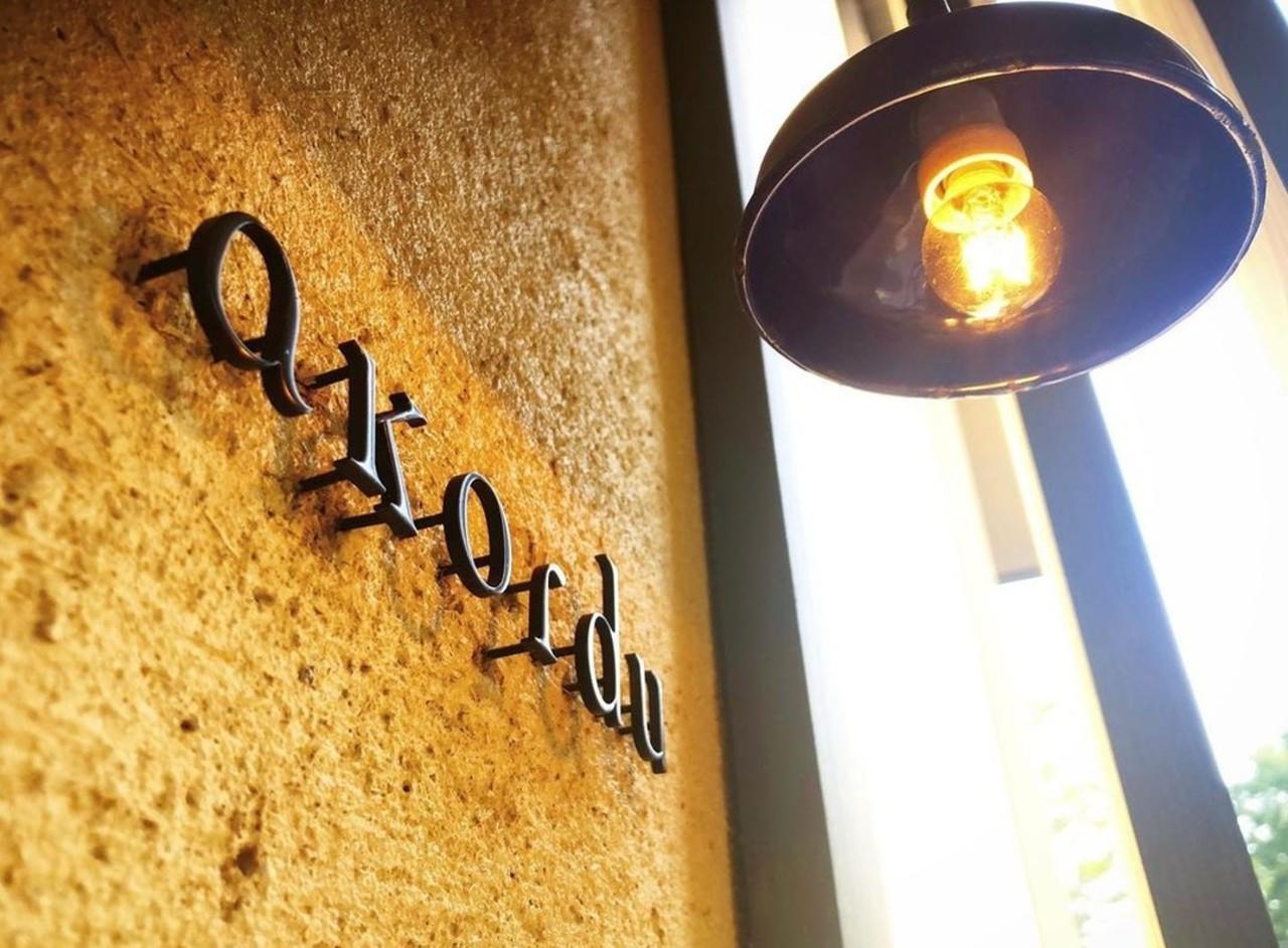 バスク語で記憶。。。奈良県奈良市水門町の『アコルドゥ』