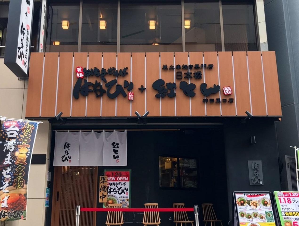 東京都千代田区鍛冶町2丁目に「台湾まぜそば はなび 神田東口店」が明日オープンのようです。