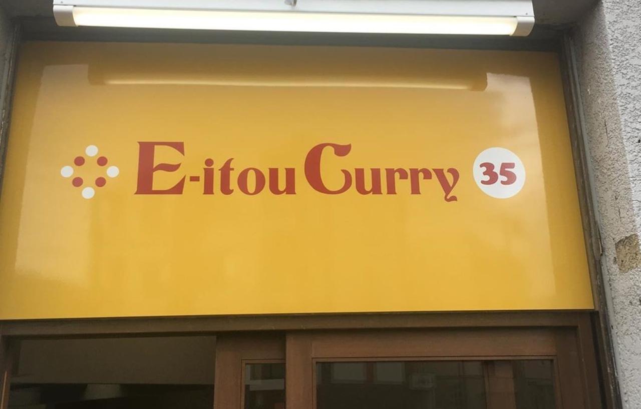 北海道札幌市北区北35条西4丁目に「エイトカリー35」が明日オープンのようです。