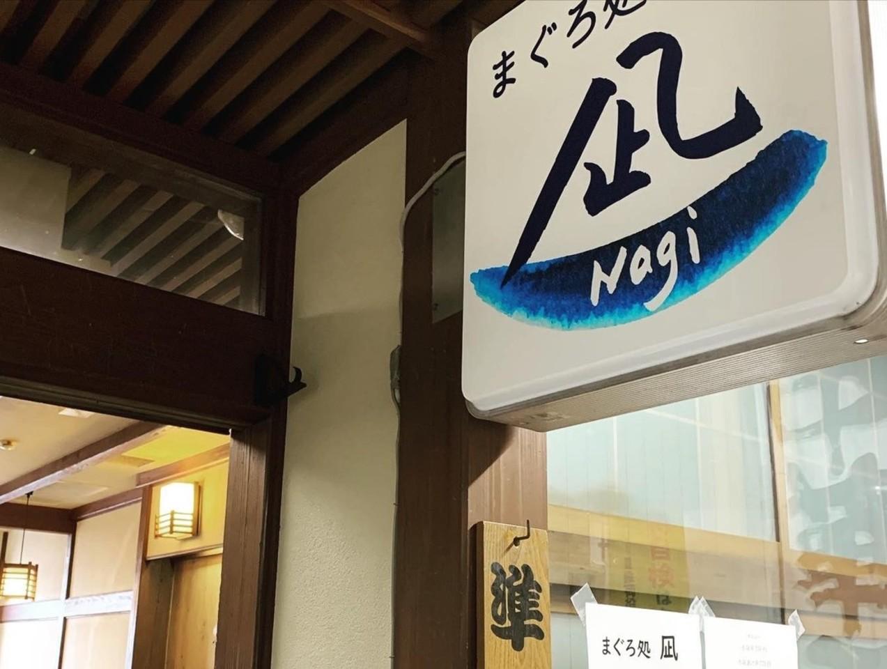 山形県山形市流通センターに「まぐろ処 凪」が3/23~プレオープンされてるようです。