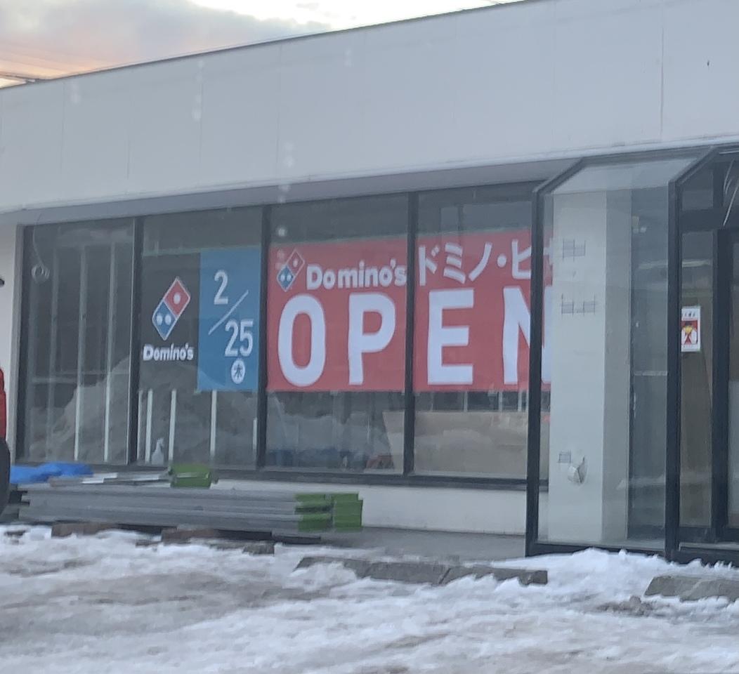 青森県初出店?!【三沢市】「ドミノ・ピザ」が21.2.25にオープンする予定のようです。
