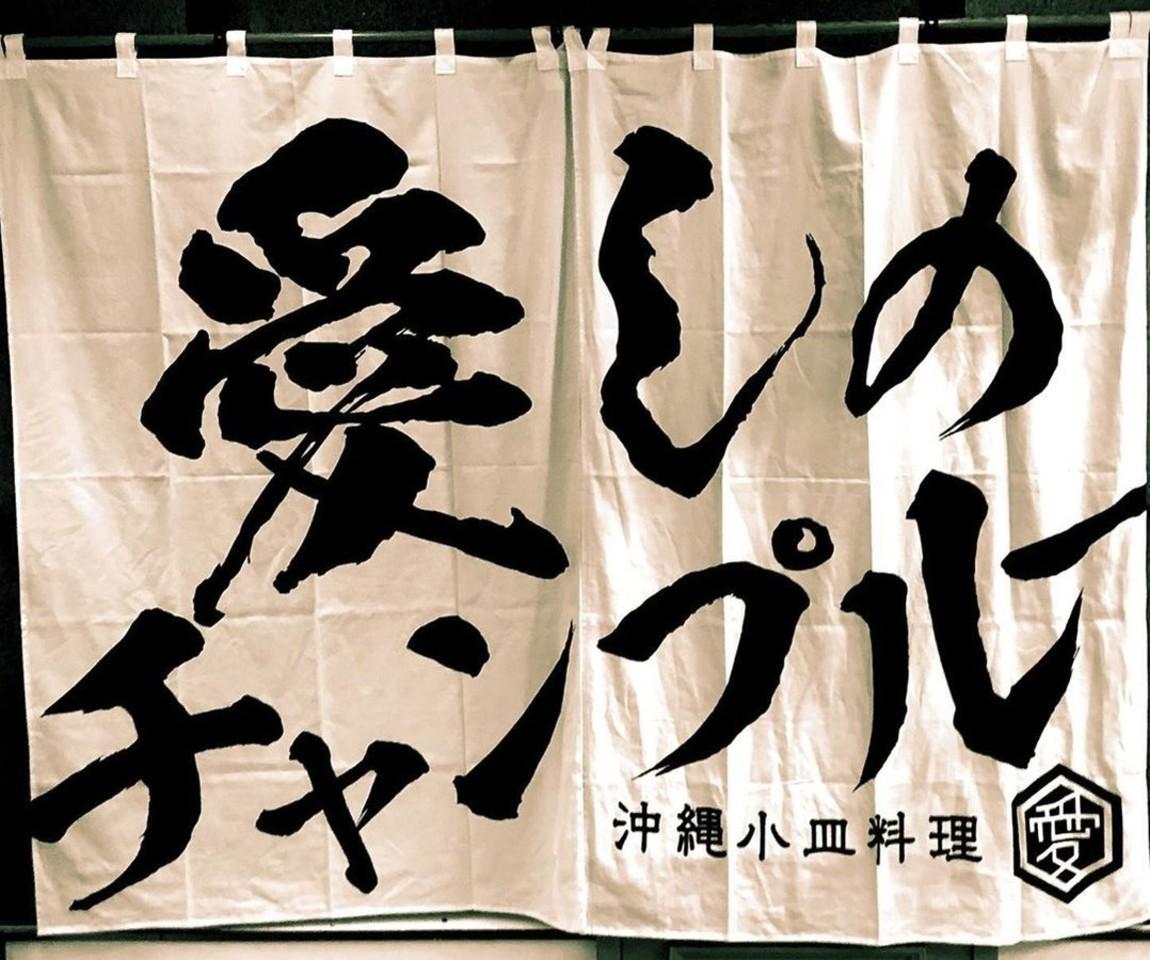 東京都港区西新橋1丁目に「沖縄小皿料理 愛しのチャンプルー」が本日オープンのようです。