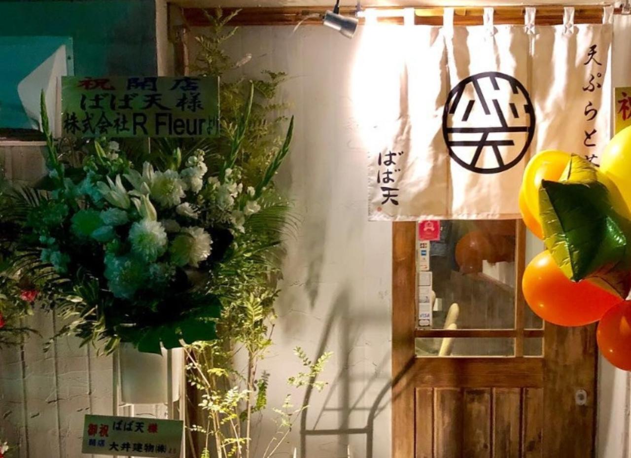 最高の食材と最高の茶葉...新宿区下落合1丁目に天ぷらと茶割「ばば天」オープン
