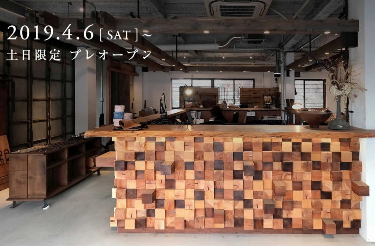 【 上手工作所 】オリジナル家具と金物(豊能郡豊能町)4/6~プレオープン