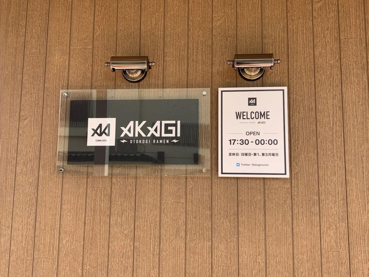 群馬県桐生市境野町2丁目に「男気らーめんアカギ」が本日移転オープンのようです。