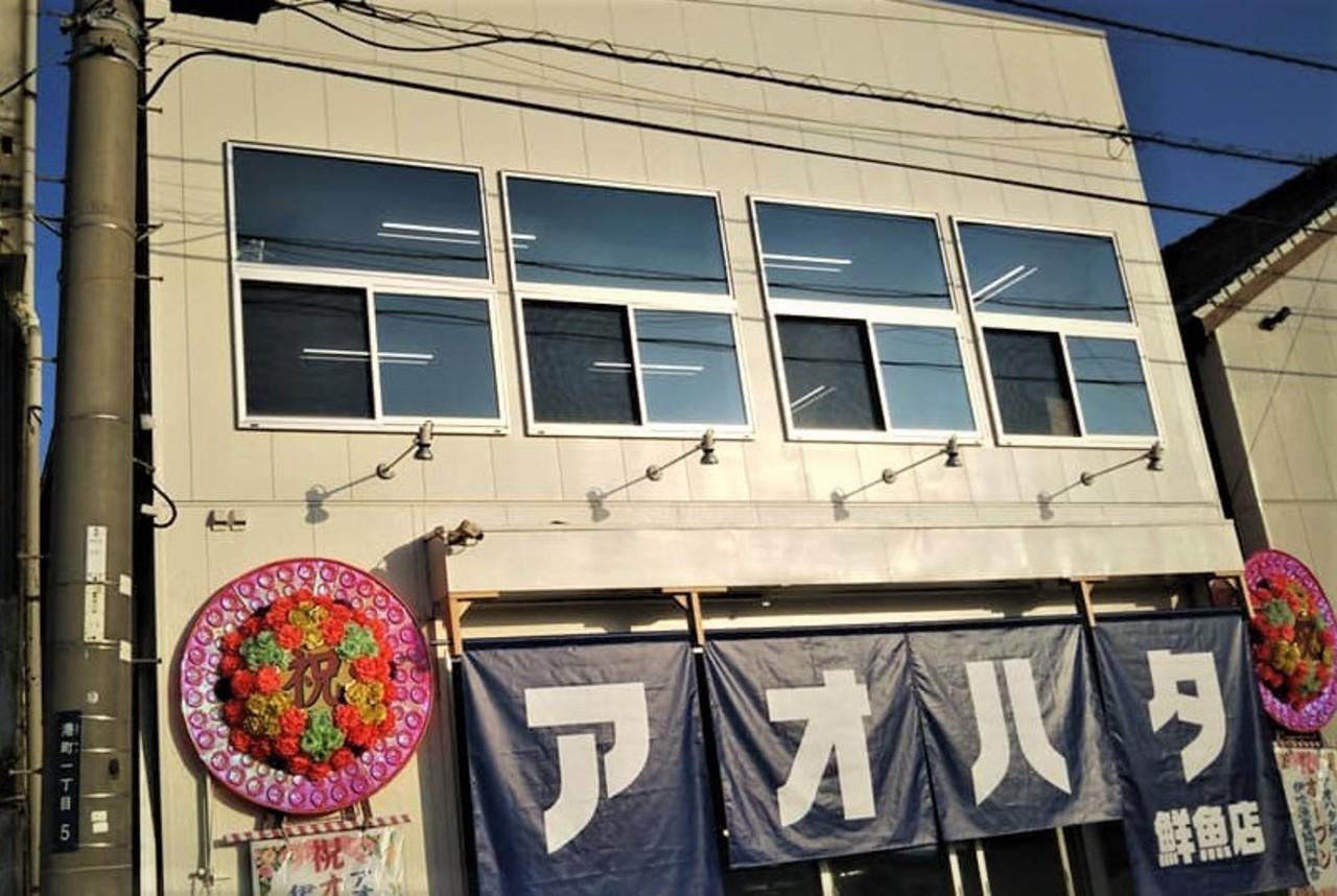 香川県観音寺市港町1丁目に「アオハタ鮮魚店」が12/10オープンされたようです。
