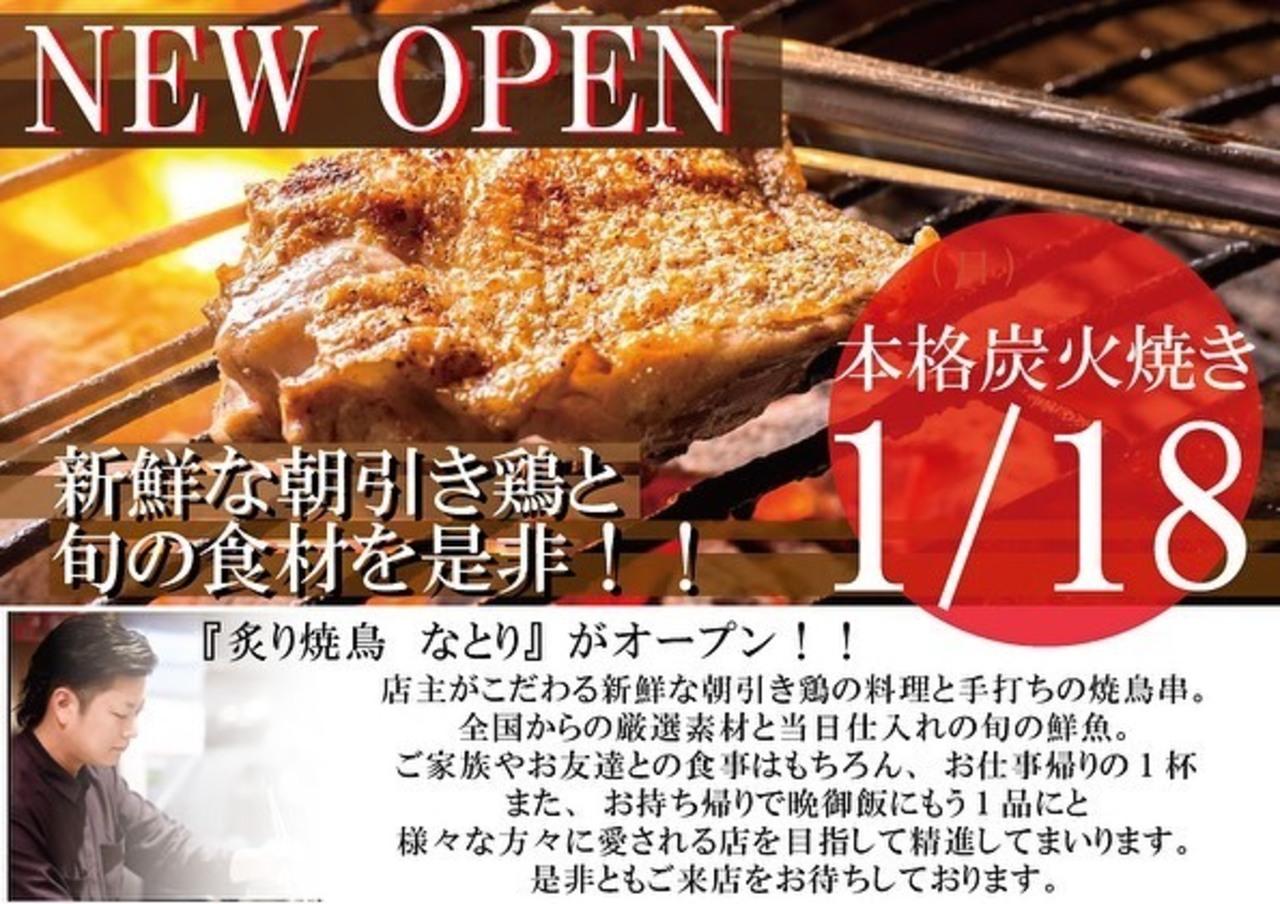 兵庫県西宮市若草町2丁目に「炙り焼鳥 なとり」が昨日オープンされたようです。