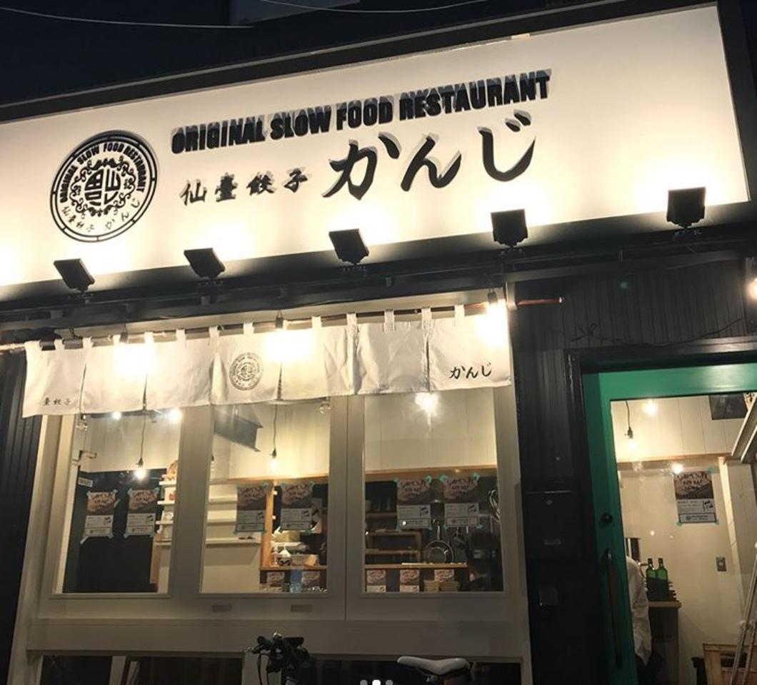 宮城青葉区に仙台発祥手作り生餃子「仙臺餃子 かんじ」オープン!