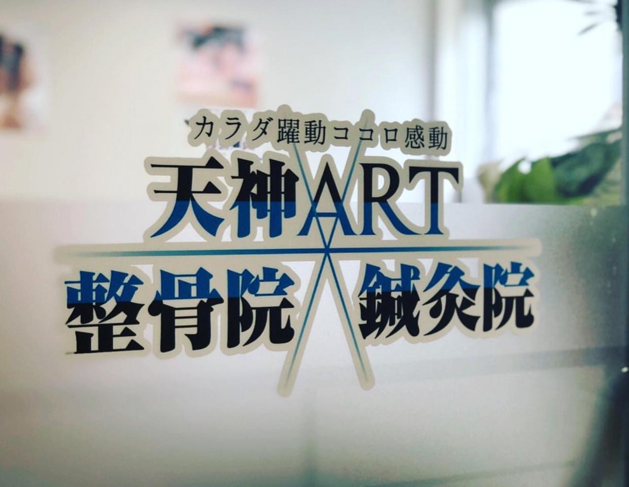祝!7/29open『天神ART整骨院・鍼灸院』(福岡市中央区)