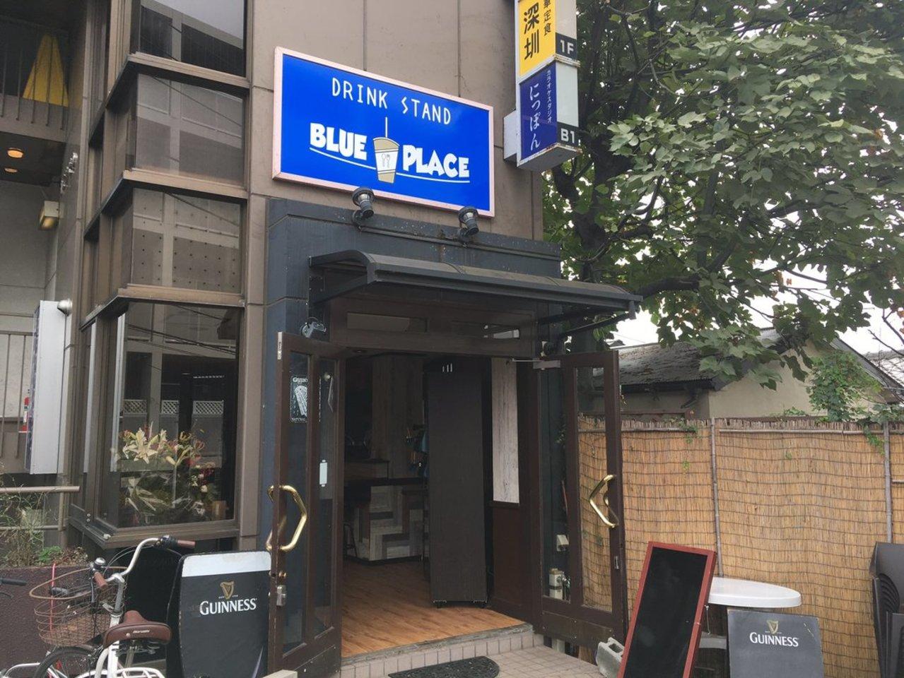 東京都荒川区西日暮里3丁目にドリンクスタンド「ブループレイス」が9/7オープンされたようです。