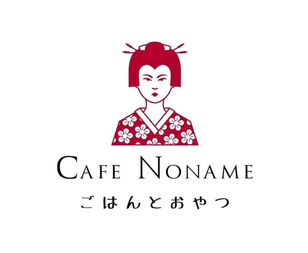 ごはんとおやつ。。。三重県津市一志町田尻に『カフェ ノーネーム』4/9オープン