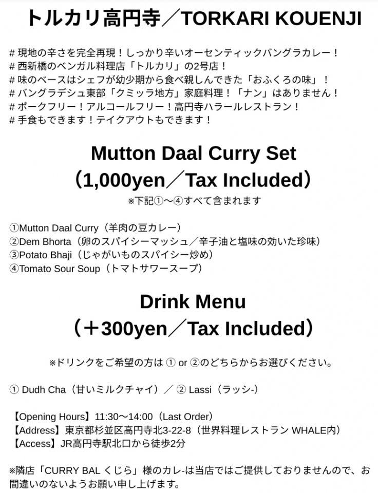 【0601/0602】トルカリ高円寺/今週のメニュー