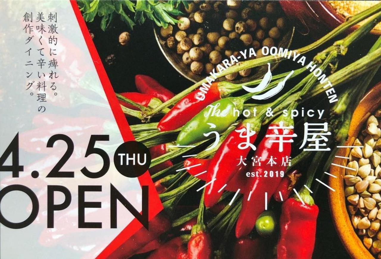 京都の四条大宮バスロータリー内に創作料理店「うま辛屋 大宮本店」が明日オープンのようです。