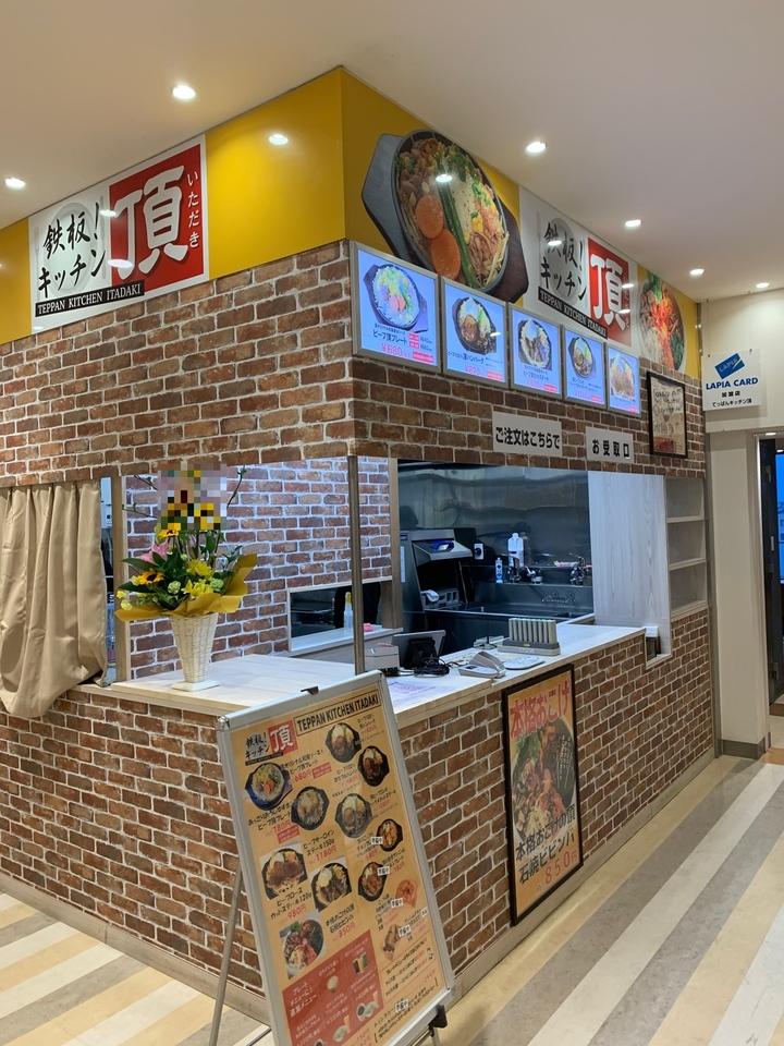 【八戸市】「鉄板!キッチン頂(いただき)  」ラピア3階に21.3.16オープンしました!