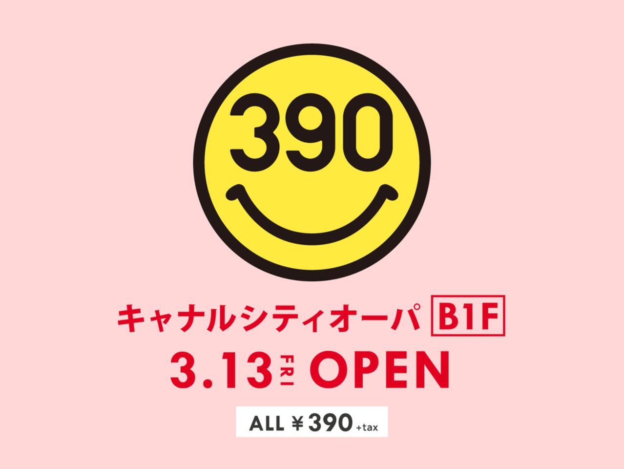 40132サンキューマートキャナルシティオーパ店