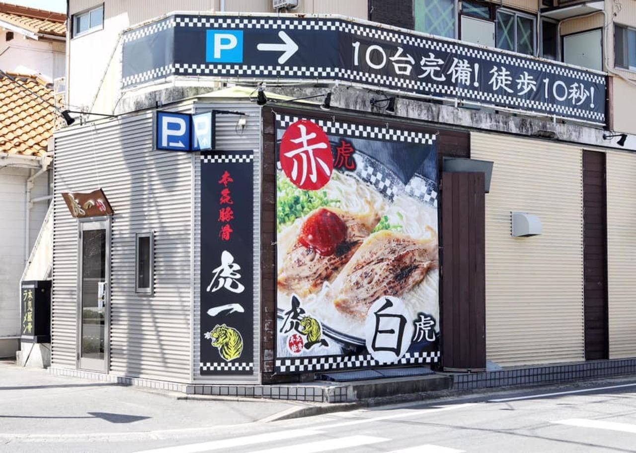 山口県宇部市南浜町1丁目に「本気豚骨 虎一」が本日オープンされたようです。