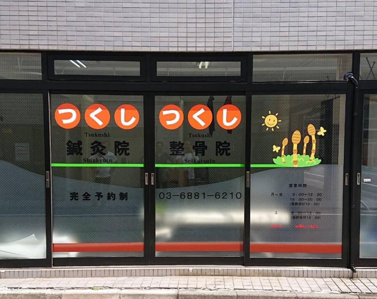 祝!6/24open『つくし鍼灸整骨院』(東京都台東区)