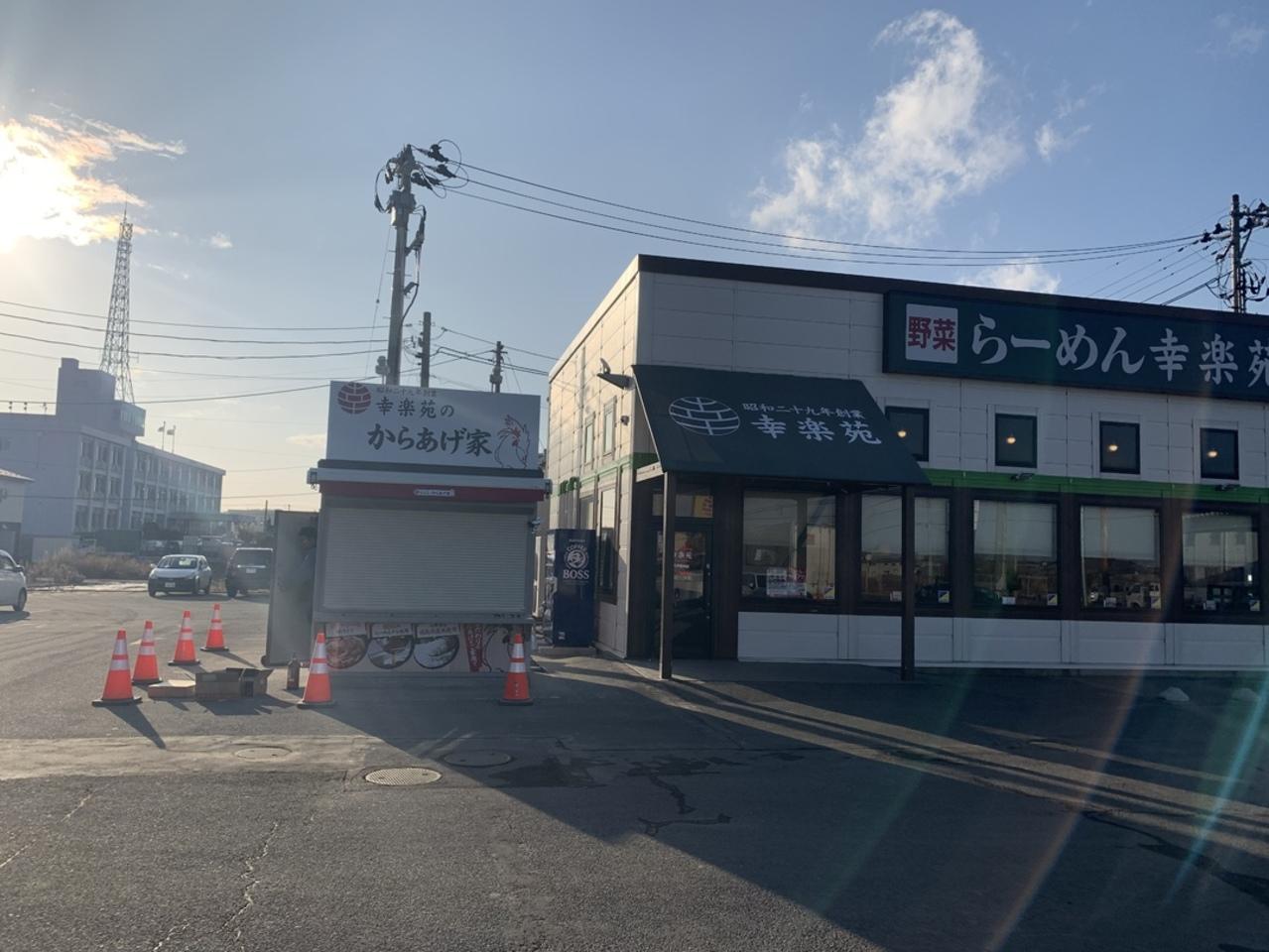 近日中オープン予定! 北東北初出店! 八戸市尻内 『幸楽苑のからあげ家』