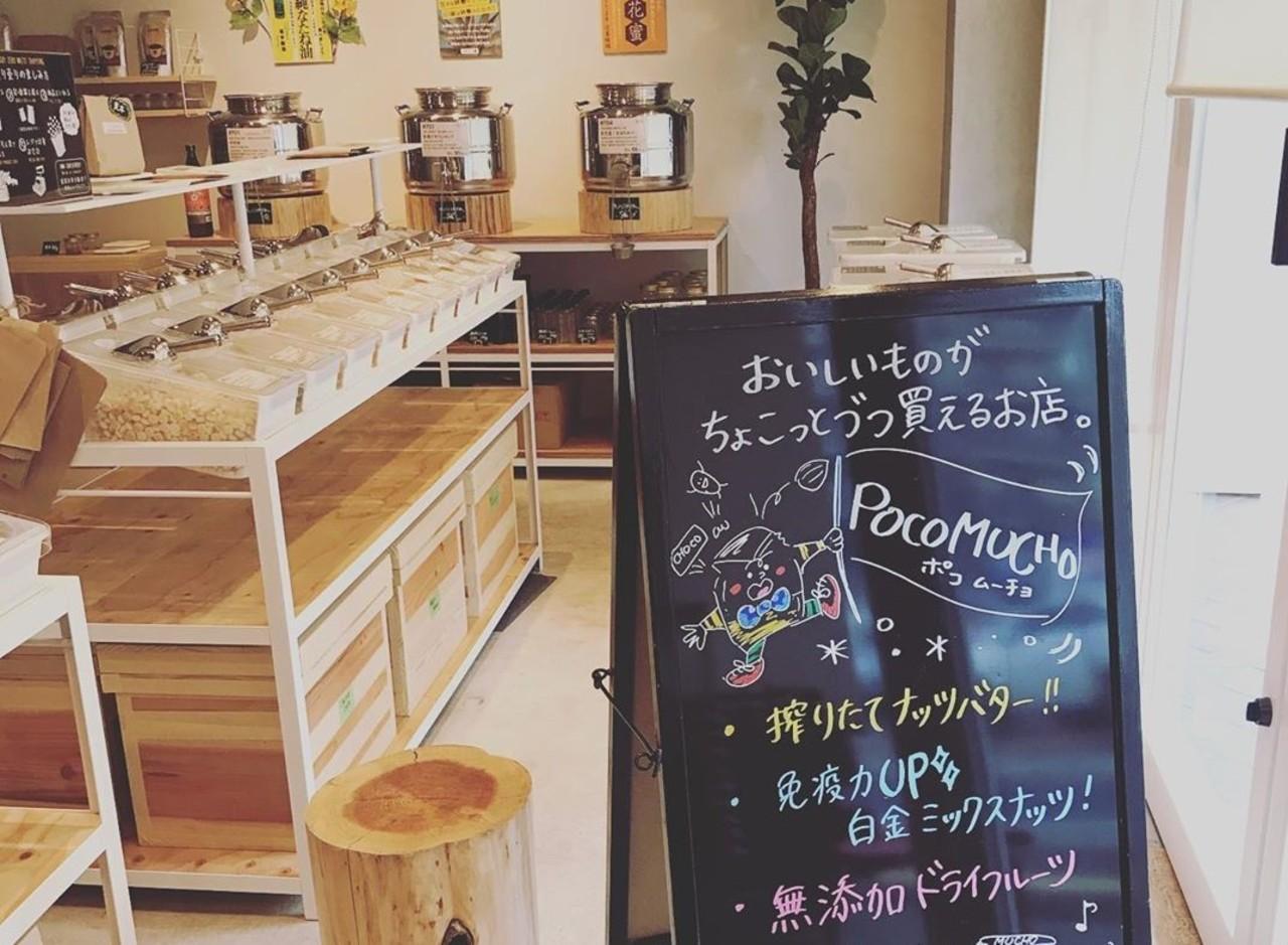 祝!3/26~プレopen『ポコムーチョ』量り売り商店(福岡市中央区)