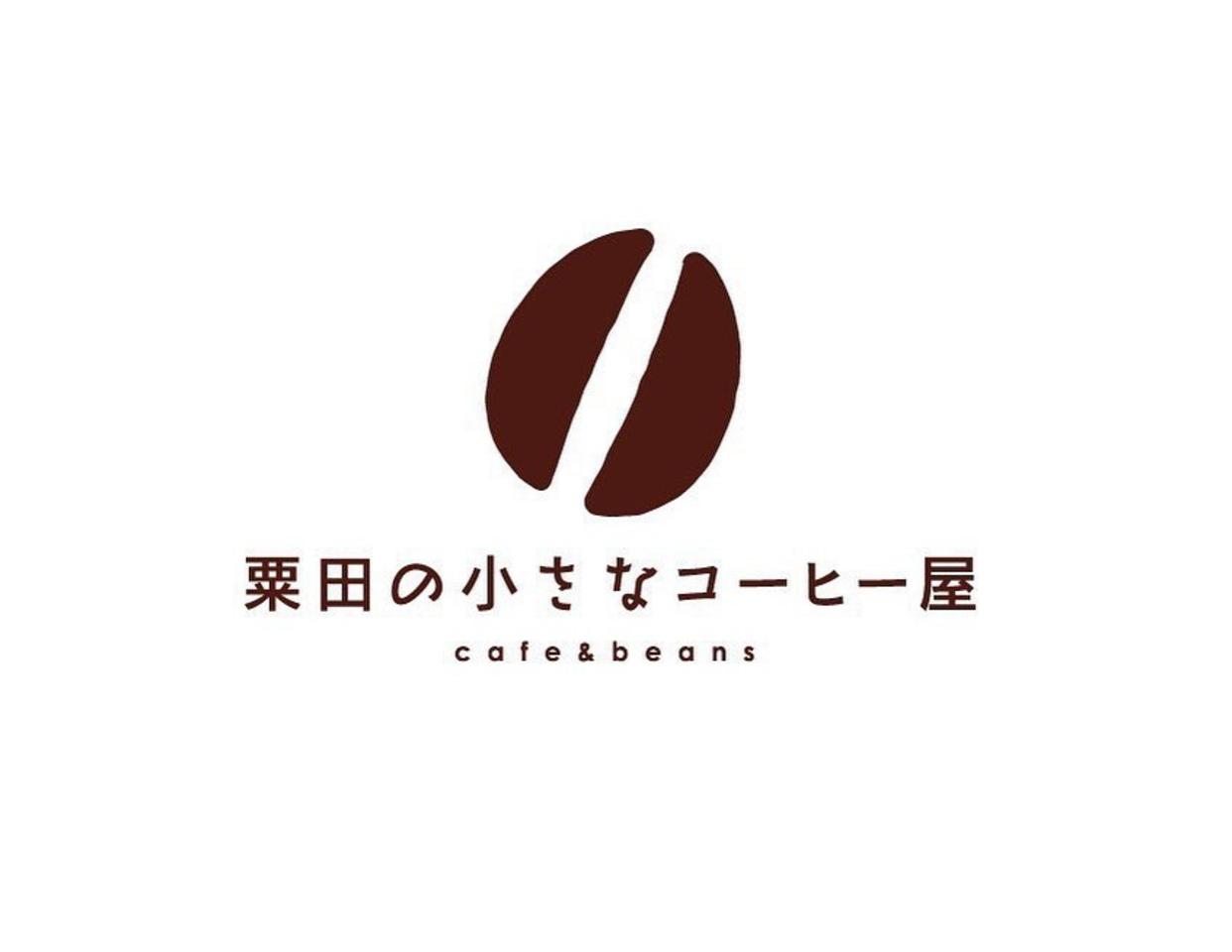 自家焙煎コーヒーとコッペパン。。石川県野々市市粟田1丁目に『粟田の小さなコーヒー屋』オープン