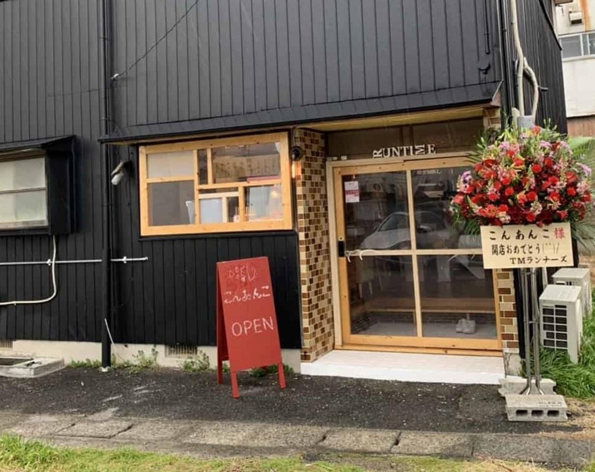 福岡県糸島市前原中央3丁目に糸島たいやき「こんあんこ」が昨日よりプレオープンされているようです。