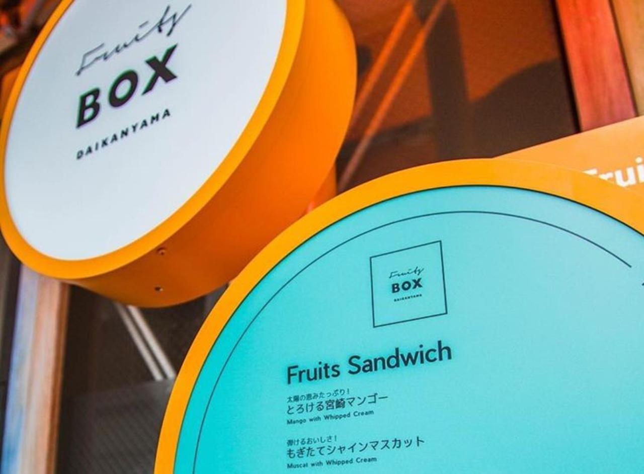 フルーツサンド専門店...東京都渋谷区代官山町に「フルーツボックス代官山」オープン