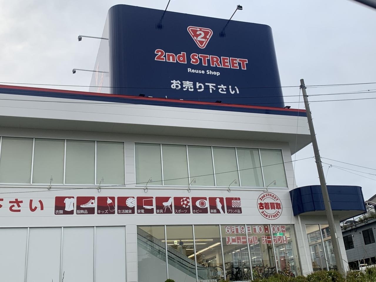 【八戸市】「2nd STREET 」八戸新井田店 21.6.19リニューアルオープンするそうです!