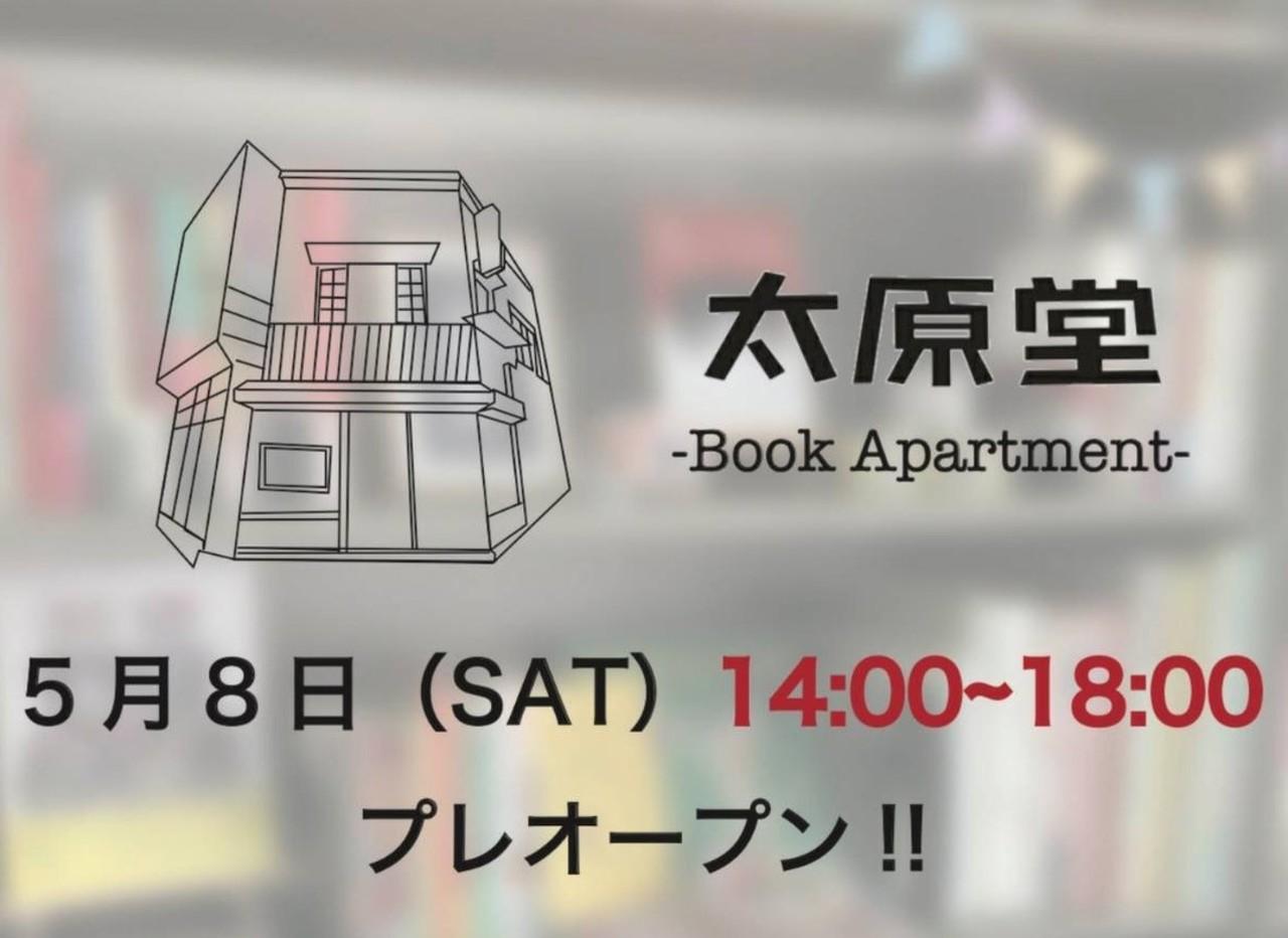 【 太原堂 】Book Apartment(埼玉県熊谷市)5/8プレオープン