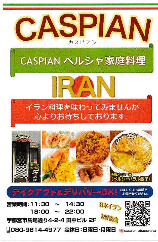 ペルシャ家庭料理 カスピアン