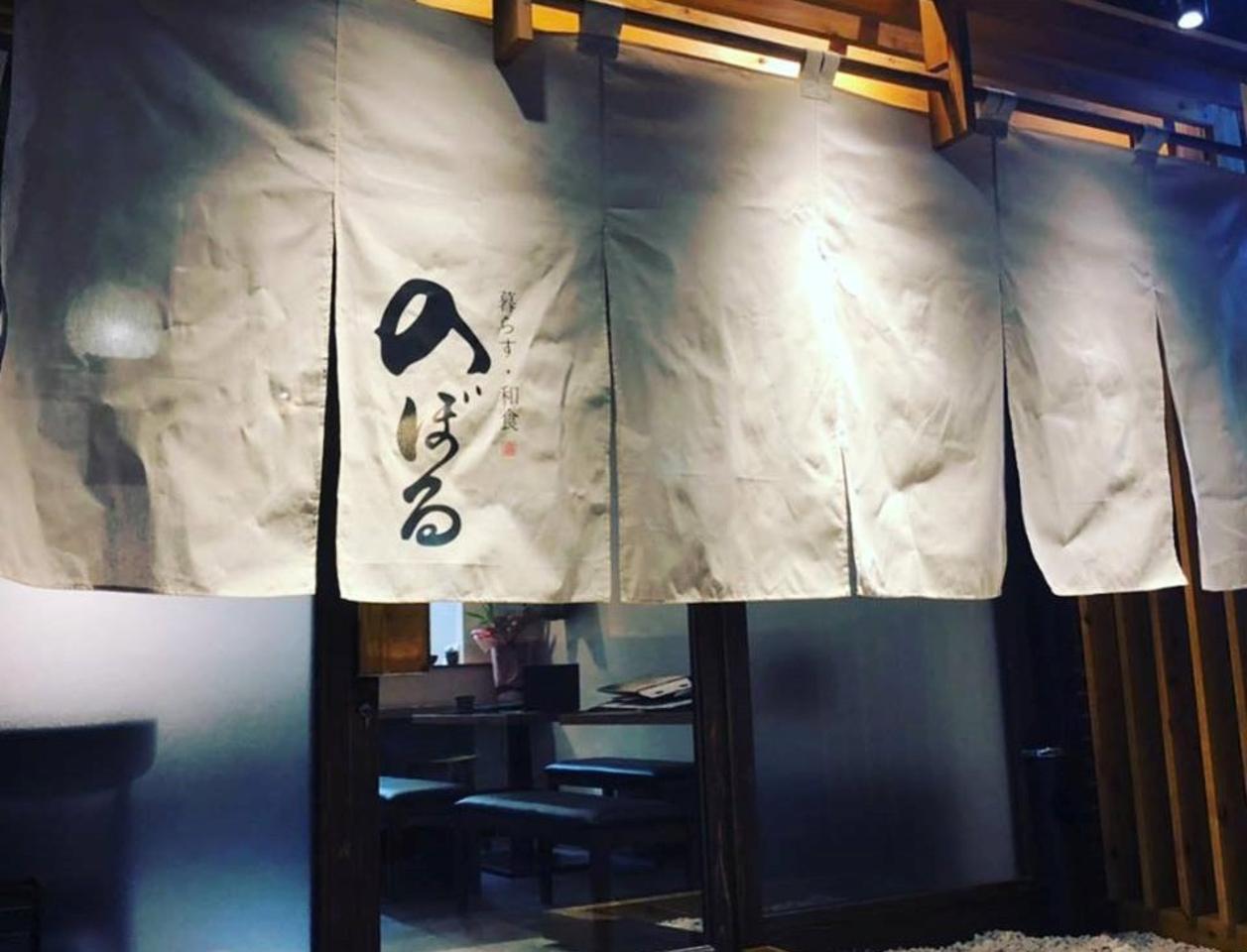 群馬県高崎市通町に「暮らす和食 のぼる」が昨日オープンされたようです。