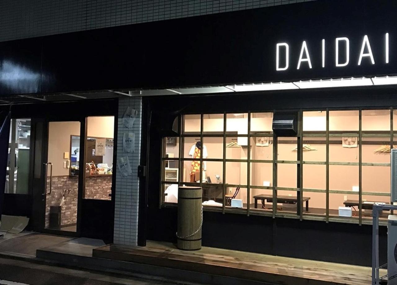 東京都足立区南花畑3丁目に大衆居酒屋「DAIDAI」が昨日オープンされたようです。