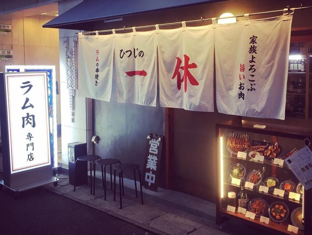神戸ではまだまだ珍しいラム肉専門店...神戸市中央区下山手通2丁目の「ひつじの一休」