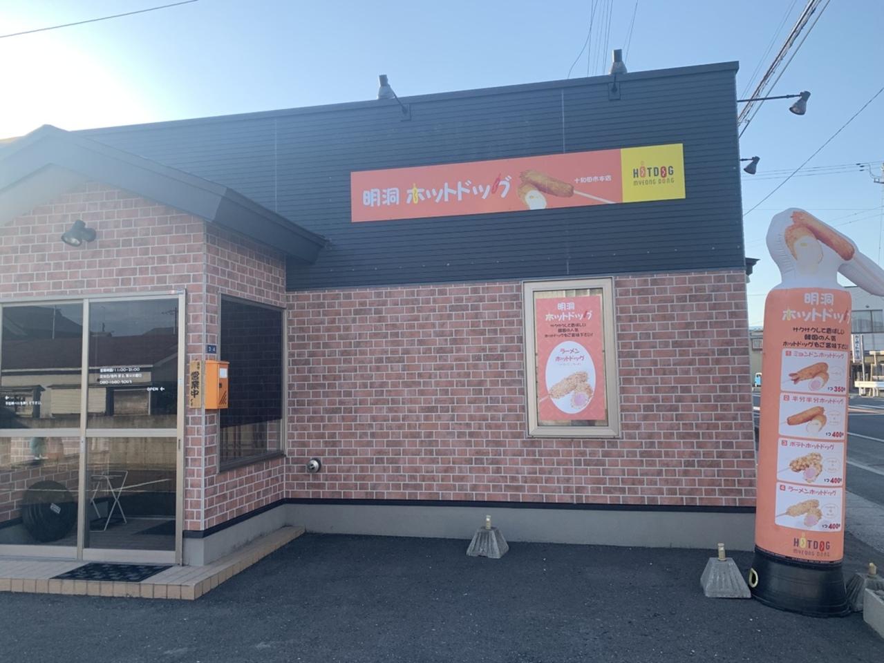 5種類のホットドック・トッポッキが味わえる?! 青森県十和田市「明洞ホットドック」