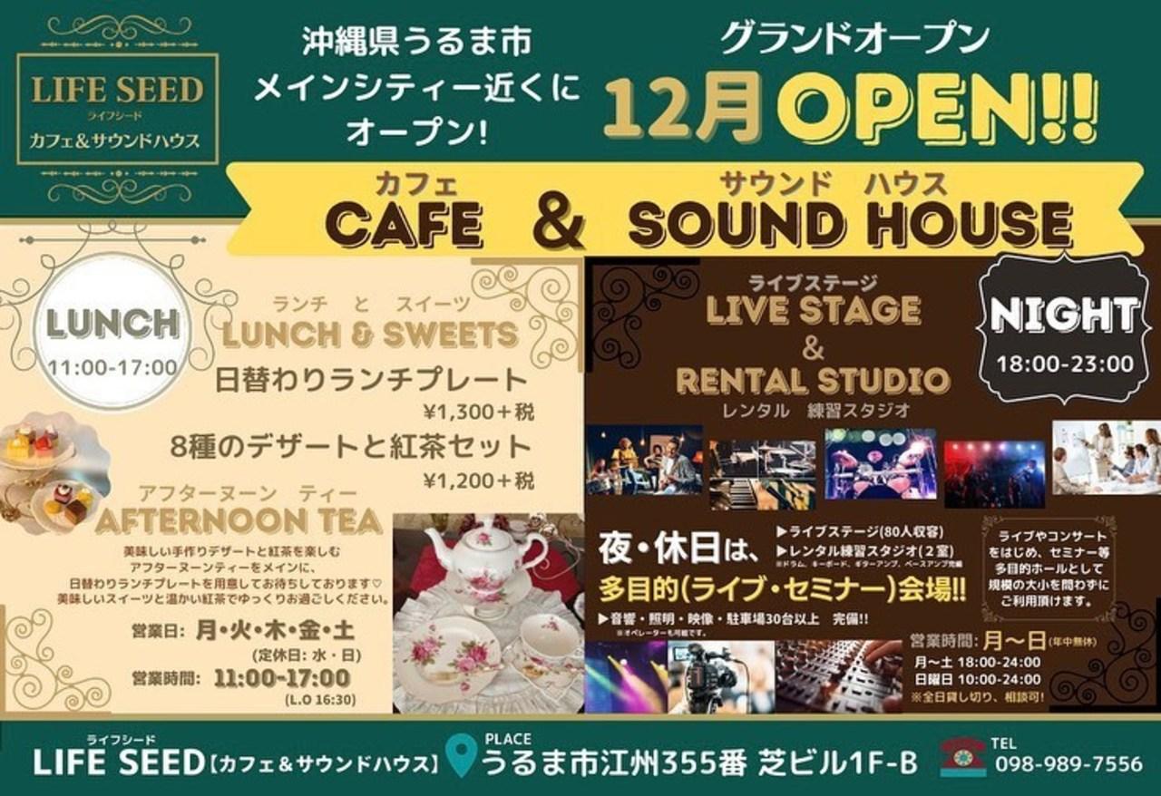 祝!12/24.GrandOpen『ライフシード』カフェ&サウンドハウス(沖縄県うるま市)