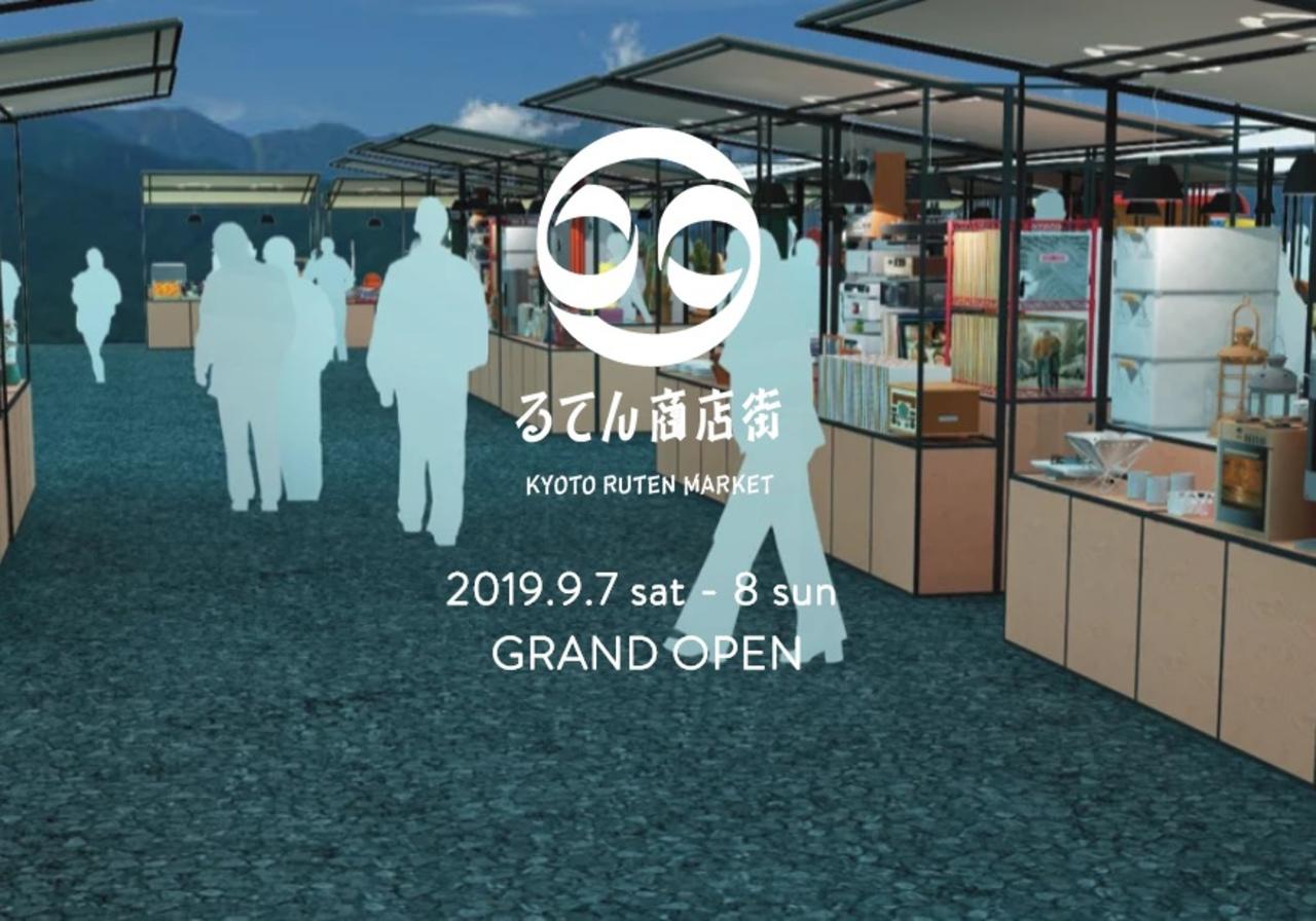 京都市下京区上之町に週末だけのお祭りマーケット「るてん商店街」が明日グランドオープン