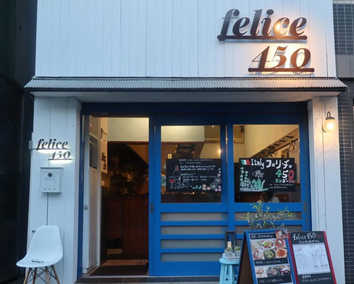 野菜で心と身体にしあわせの一皿を...東京都目黒区五本木2丁目のイタリアン「フェリーチェ450」