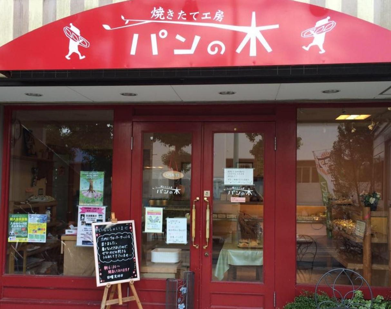越谷市東大沢の「焼きたて工房パンの木」7/31に閉店になるようです。