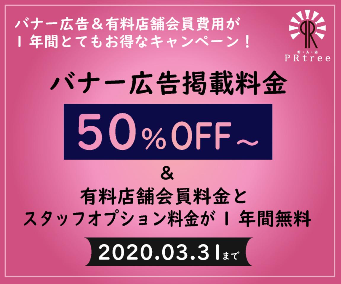 PRtree店舗会員の皆様に、バナー広告がとてもお得なキャンペーンのお知らせ!