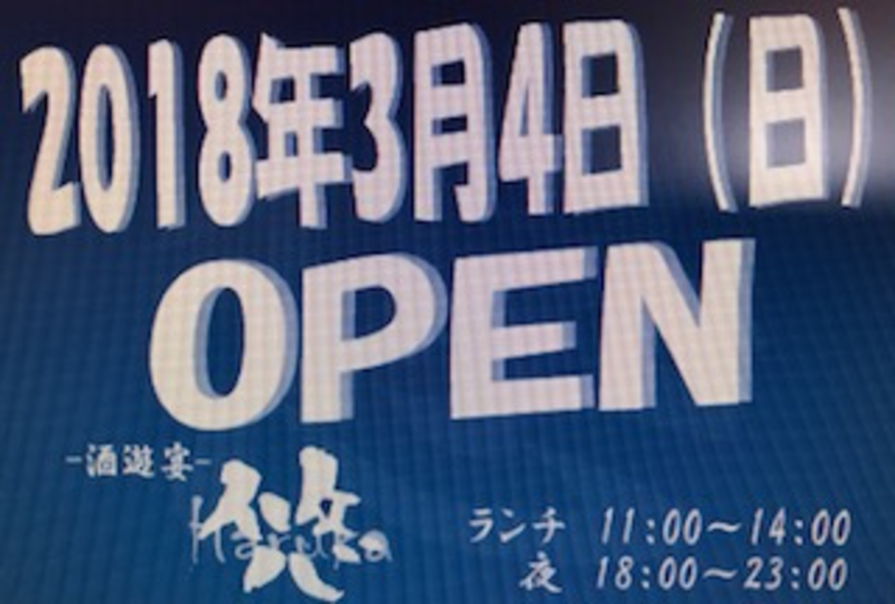ステーキ松阪さん跡空き店舗に。。。